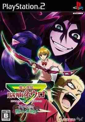 Descargar Majin Tantei Nougame Neuro Battle De Yo [JAP] por Torrent